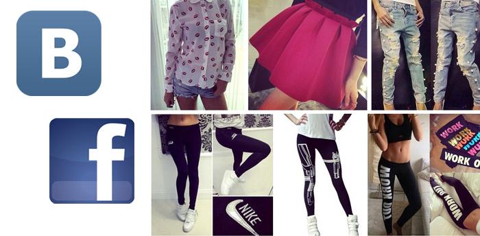 одежда на facebook и во vkontakte